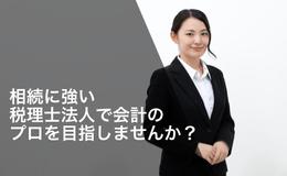 【税理士】税理士試験2科目以上・資産税実務経験必須!資産税案件を専門とする数少ない税理士法人の画像1枚目