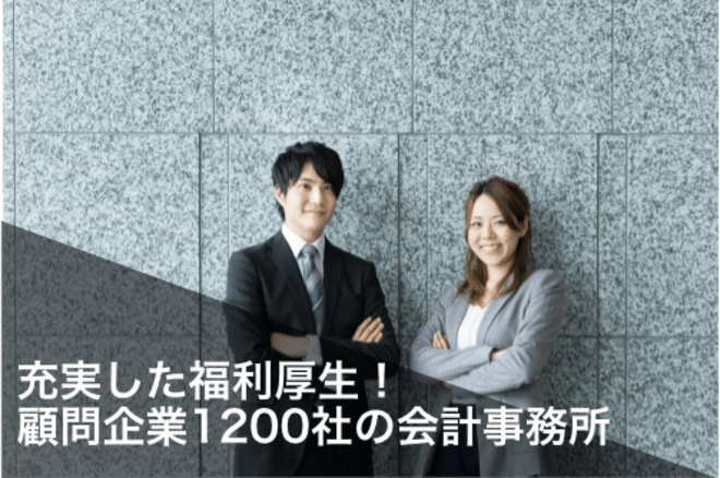【税理士】会計事務所での実務経験歓迎!顧問数は1200社以上、首都圏を中心に新規事業展開を進める税理士事務所の画像1枚目