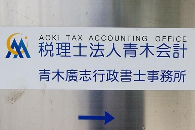 【税理士/税務会計】広範囲な経営支援体制!資格取得を応援するアットホームな会計事務所の画像1枚目