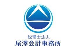 税理士法人尾澤会計事務所のロゴ