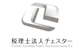 税理士法人チェスターのロゴ